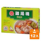牛頭牌雞湯塊(6塊裝)66g(12盒)/組【康鄰超市】