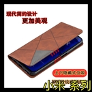 【萌萌噠】小米 POCO X3 Pro (6.67吋) 新款復古純色 拼接菱格 自動吸附 錢包款 側翻皮套 手機殼