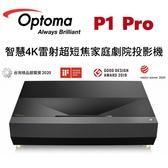 家庭劇院投影機【台北名展音響】OPTOMA奧圖碼 P1 Pro 超短焦 4K 智慧雷射家庭劇院投影機 2年保固