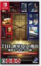 任天堂 NS Switch NS THE 逃出密室 ~連繫命運的35道謎~ 中英日版【預購3月下旬】