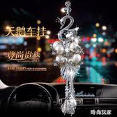 創意高檔汽車掛件水晶車內吊飾品掛飾   LY5197『時尚玩家』