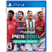 PS4 世界足球競賽 2021 中英文版 eFootball PES 2021 【預購9/15】