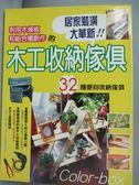 【書寶二手書T8/設計_WDD】木工收納傢俱_西片尚樹