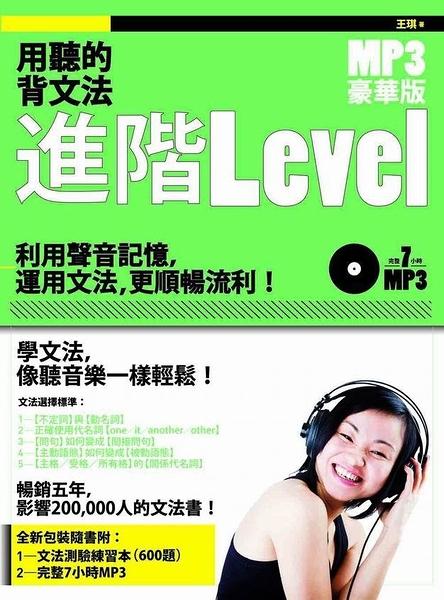 (二手書)用聽的背文法進階Level(MP3豪華版)