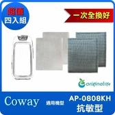 【一次全換好】孔劉代言款 Coway:AP-0808KH 抗敏型(4入) 超淨化空氣清淨機濾網 長效可水洗