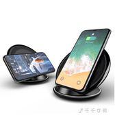 蘋果x無線充電器iphone8/8plus三星s8手機快充立式8p八X小米mix2s消費滿一千現折一百