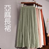長裙 亞麻棉裙16色 森林系必備款多色純色亞麻裙長裙 木雅衣族