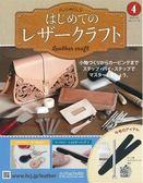 初學皮革手工縫製入門特刊 4:附材料組