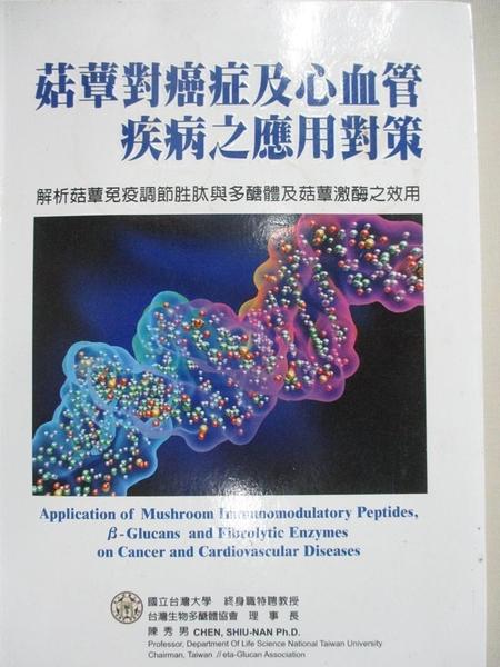 【書寶二手書T2/養生_AAC】菇蕈對癌症及心血管疾病之應用對策_陳秀男