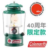 Coleman 286氣化燈 日本40周年限定款(美國製) 露營燈 探照燈 吊燈 CM-04838