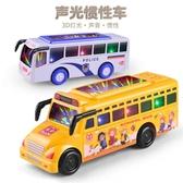 兒童慣性車燈光音樂校車警車回力玩具汽車巴士玩具小汽車 麥琪