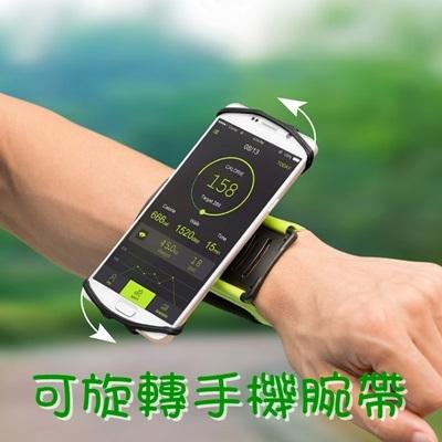 手機腕帶手機套-運動多功能3.5-6吋適用可旋轉手機臂套4色73pp315[時尚巴黎]
