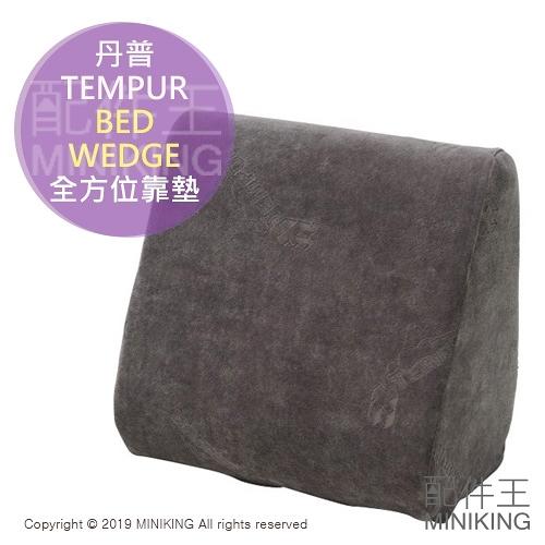 日本代購 空運 TEMPUR 丹普 感溫 全方位靠墊 Bed Wedge 靠枕 靠背 墊枕 床頭墊 床頭枕