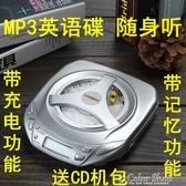 便攜式CD機 隨身聽MP3播放器 支持MP3英語光盤 帶記憶功能 萬聖節全館免運