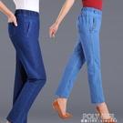 中老年女裝女褲高腰大碼牛仔褲夏季薄款鬆緊腰媽媽裝直筒九分褲 夏季狂歡