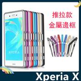 SONY Xperia X F5121 推拉式金屬邊框 後蓋簍空 免螺絲款 保護框 保護套 手機套 手機殼