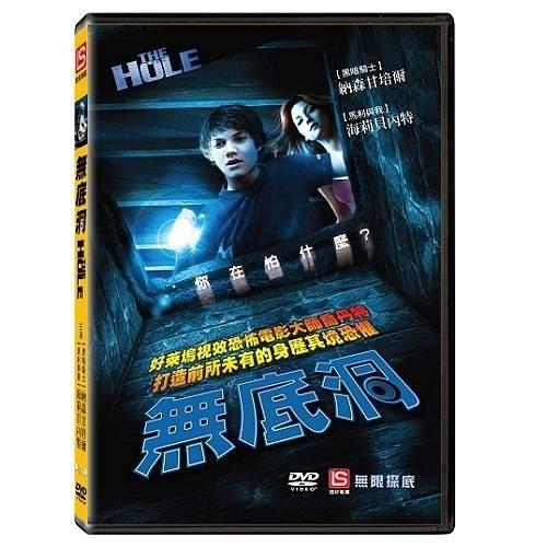 無底洞DVD The Hole 晶兵總動員導演 馬利與我K歌情人海莉貝  (購潮8)