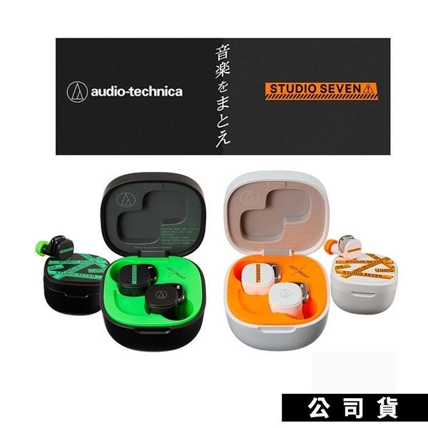 【南紡購物中心】鐵三角 真無線耳機 SQ1TW SVN STUDIO SEVEN 聯名款 EXILE NAOTO