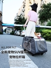 A4Pet 寵物外出便攜包大號寵物拉桿箱貓包 狗狗車載柴犬柯基背包 小山好物