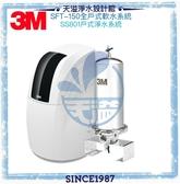 【3M全戶淨水組合】SFT150軟水系統+SS801不鏽鋼淨水系統 【贈3M BFS3-40BK前置過濾器】【贈全台安裝】