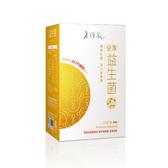 【老行家】全家益生菌(30粒/盒) 含運價1480元