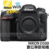 NIKON D500 BODY 贈一萬元郵政禮券 (24期0利率 免運 國祥公司貨) 數位單眼相機 單機身 支援 4K WIFI