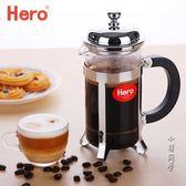 不銹鋼咖啡壺 咖啡濾壓壺 全館免運