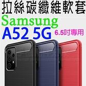 【拉絲碳纖維】三星 Samsung Galaxy A52 5G 6.5吋 防震防摔 拉絲碳纖維軟套/保護套/背蓋/TPU-ZW