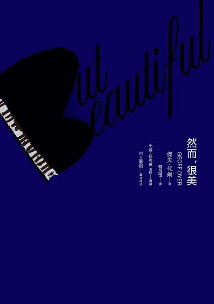 (二手書)But Beautiful然而,很美(村上春樹專文評述版)