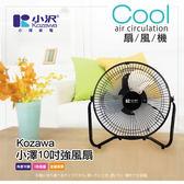 小澤10吋強風扇 KW-110SD