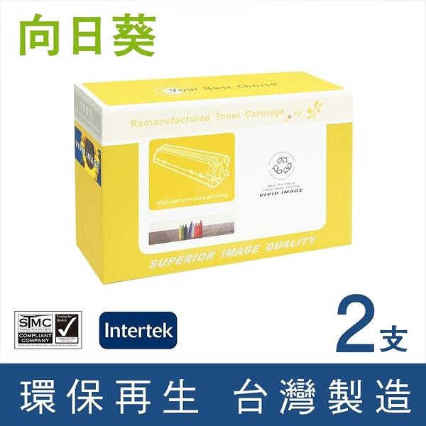 向日葵 for HP 2黑組 CF237X / CF237 / 237X / 37X 高容量環保碳粉匣/適用 HP LaserJet Enterprise M608dn
