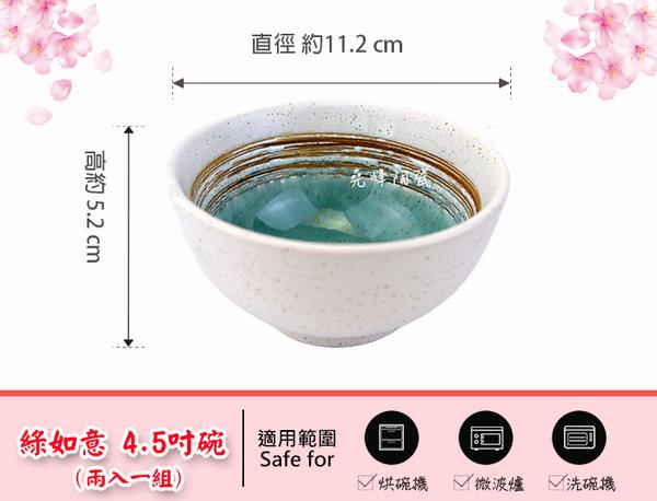 【堯峰陶瓷】日式餐具 綠如意系列 4.5吋碗(兩入一組) 大容量碗|綠如意|套組餐具系列
