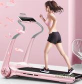 易跑mini-x跑步機家用款折疊靜音機小型迷你家用室內健身器材igo「時尚彩虹屋」