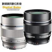 【送保護鏡】Olympus M.ZUIKO DIGITAL ED 75mm F1.8 (ET-M7518) 鏡頭 (元佑公司貨,M7518) 75_18