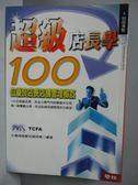【書寶二手書T4/行銷_IAK】超級店長學_台灣加盟協