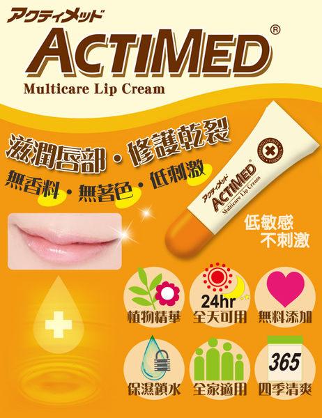 【ACTIMED】艾迪美護唇膏(乾裂用)