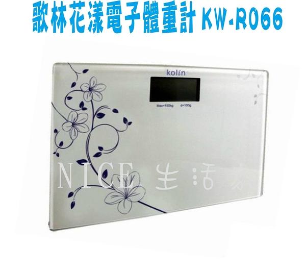 歌林花漾電子體重計KW-R066/KWR066《刷卡分期+免運費》