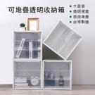 Loxin 可堆疊透明收納箱(中間有隔板) 超取限2入 方塊收納盒 收納箱 置物箱 置物盒 收納櫃 置物櫃