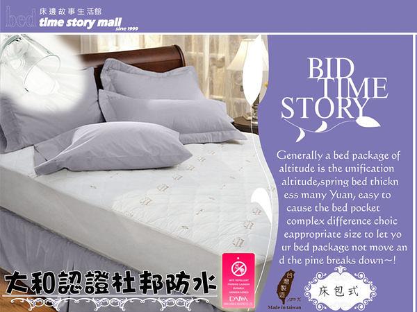 床邊故事_國際雙認證抗菌/防水_SEK杜邦防水保潔墊_雙人加大6尺_加高床包式