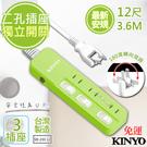 免運【KINYO】12呎 2P三開三插安全延長線(SD-233-12)台灣製造‧新安規