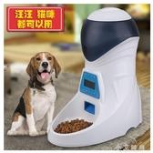 寵物自動餵食器寵物定時餵食器貓糧餵食機小狗泰迪投食器 小艾時尚NMS