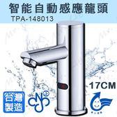 【有燈氏】自動 立式 感應式 龍頭 紅外線 台灣製造 DC AC 檯面 省水【TAP-148013】
