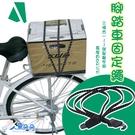 台灣出貨 現貨 綁繩 自行車貨架繩 機車貨架繩 捆綁繩 行李繩 固定帶 固定繩 單車 腳踏車