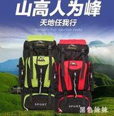 戶外登山包雙肩背包男女70升防水旅行雙肩包大容量行李包運動背囊 qf7815【黑色妹妹】