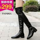 PAPORA粗跟顯瘦百搭女膝上靴長靴KN7146(特惠)