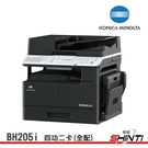 【贈鐵桌】KONICA MINOLTA BH205i A3黑白多功能影印機 傳真、乙太網路 (四功二卡)