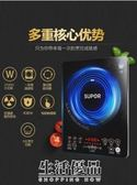 電磁爐電磁爐火鍋家用智慧正品學生電池爐灶特價炒菜igo生活優品