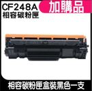 HSP CF248A 48A 高品質相容碳粉匣 單支包裝