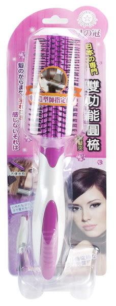 星之冠 日本專業級雙功能圓梳(附髮夾) 40mm