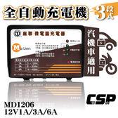 MD1206智慧型全自動微電腦充電器 12V
